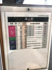「峰山駅前」バス停留所