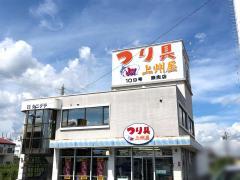 上州屋 奈良店