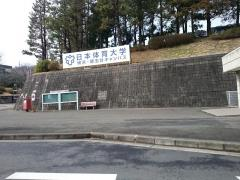 日本体育大学横浜・健志台キャンパス