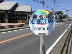 「関牧場」バス停留所