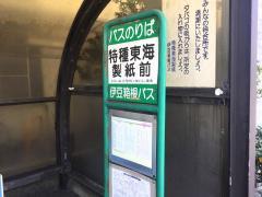 「特殊製紙前」バス停留所