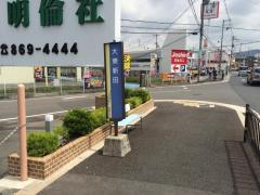 「大東新田」バス停留所