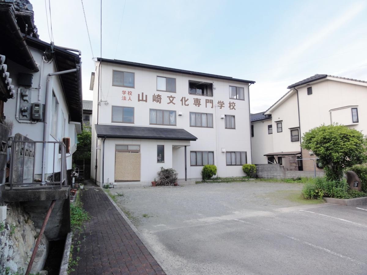 山崎文化専門学校