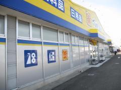 マツモトキヨシ 北島店