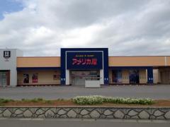 アメリカ屋青森ガーラタウン店