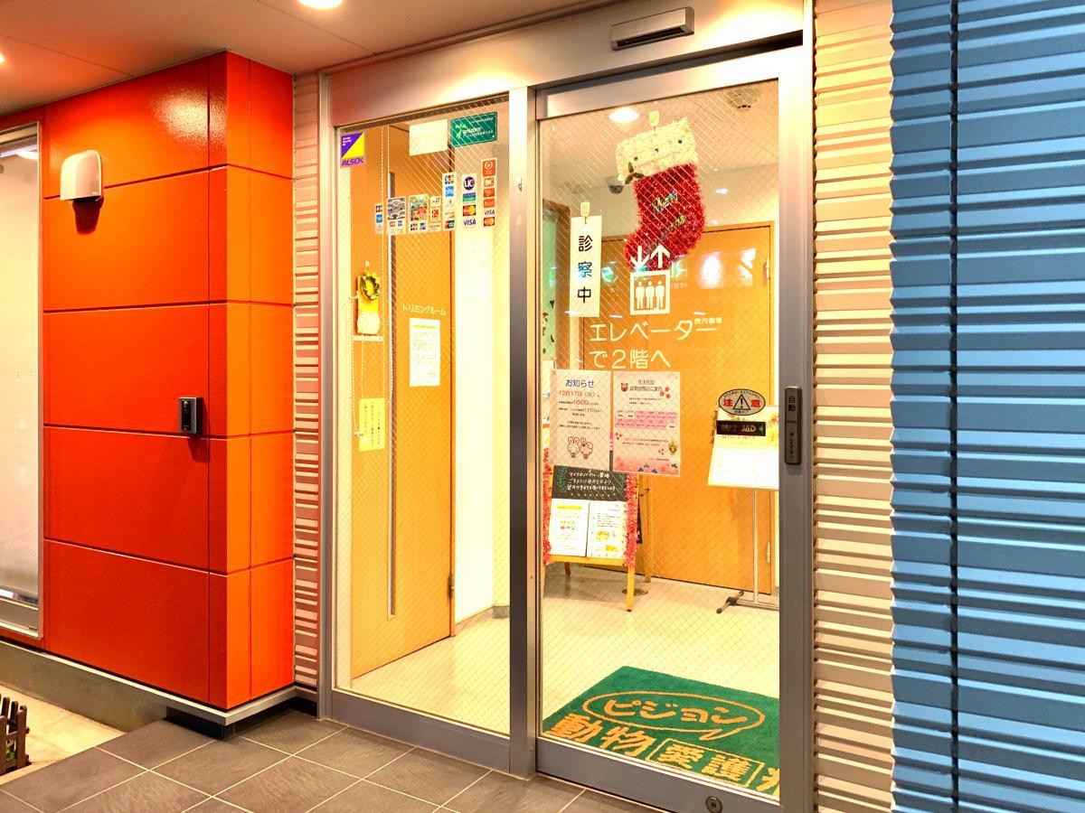 ピジョン 動物 病院 川口院 院長・和田 貴仁|ピジョン動物愛護病院