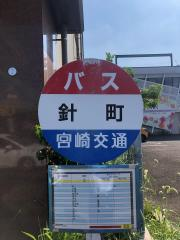 「針町」バス停留所