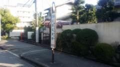 「山田弘済院」バス停留所