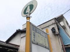 「東雲本町三丁目」バス停留所