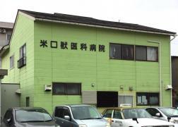 米口獣医科病院