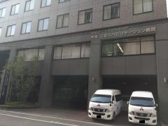 三宅医学研究所 附属三宅リハビリテーション病院