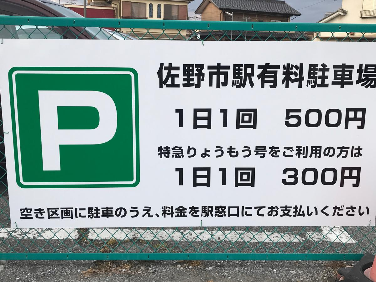 ホームページ 佐野 市