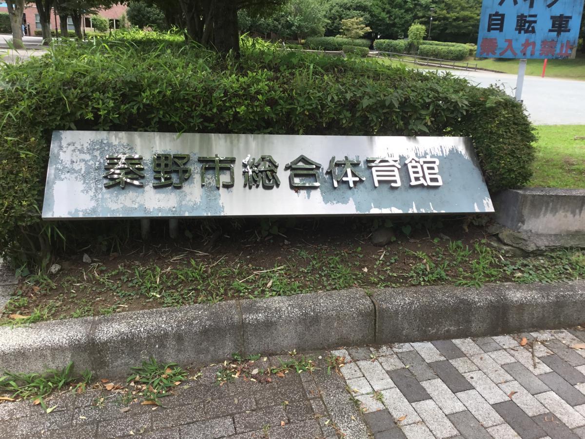 市 神奈川 天気 秦野 県
