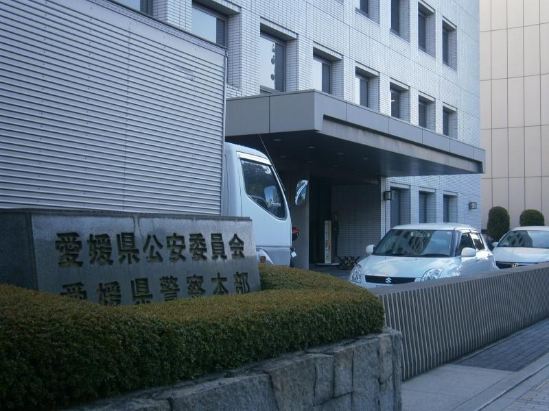 愛媛県警察本部