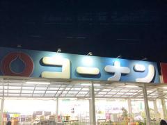 ホームセンターコーナン 草津店