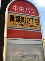「青葉町2丁目(札幌市)」バス停留所