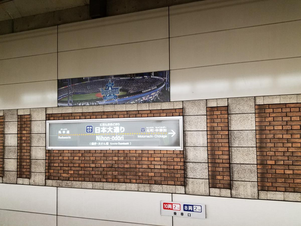 日本大通り駅