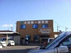 太田第一接骨院