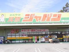 ジャパン 茨木耳原店