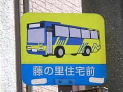 「藤の里住宅前」バス停留所