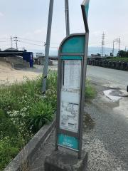 「小楠記念館入口」バス停留所