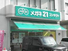メガネ21 可部店
