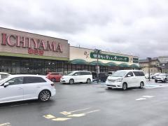 いちやまマート城山店