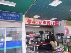 ウエスタまるき中川店