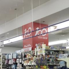 キャンドゥ ヤマザワ松陵店
