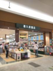 喜久屋書店北神戸店