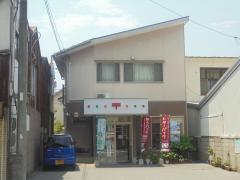 米子祇園町簡易郵便局