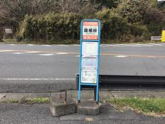 「箱根峠」バス停留所