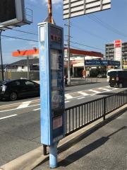「鳳北口」バス停留所