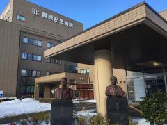 藤原記念病院