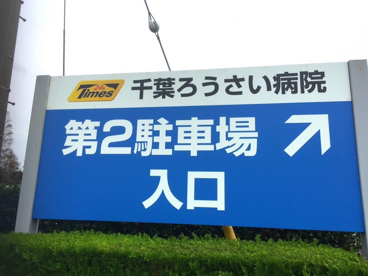 斉藤 労災 病院