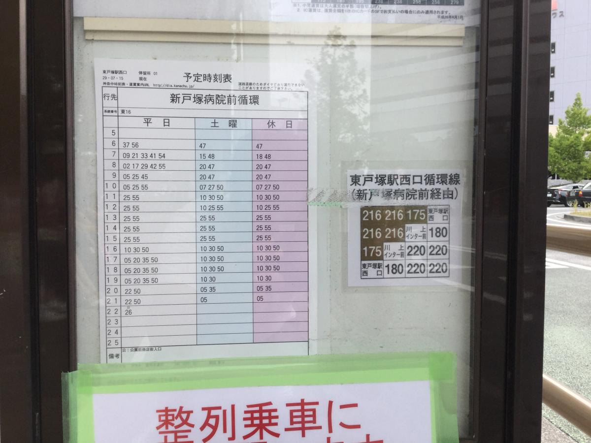 東戸塚 バス 時刻 表