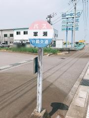 「軍瀬」バス停留所
