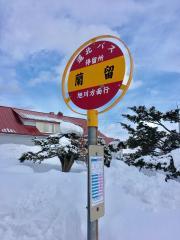 「蘭留」バス停留所