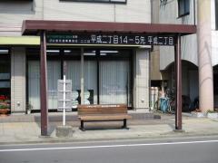 「平成二丁目」バス停留所