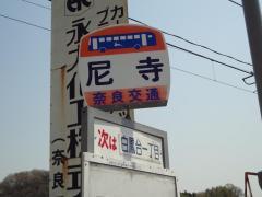 「尼寺」バス停留所