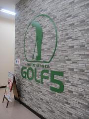 ゴルフ5 砂田橋店