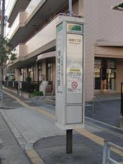 「御崎三丁目」バス停留所