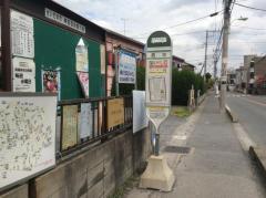 「西中」バス停留所