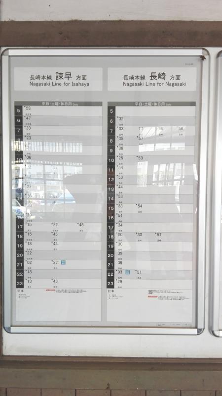 長崎 駅 時刻 表 JR長崎本線の時刻表 - 駅探