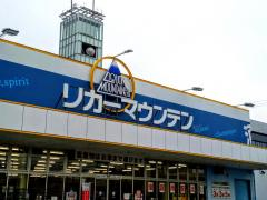 リカーマウンテン長浜店