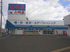 上州屋 仙台宮城野店