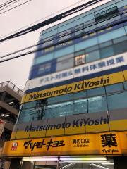 マツモトキヨシ 溝ノ口店