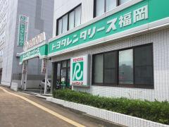 トヨタレンタリース福岡八幡店