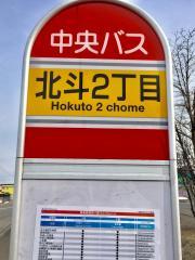 「北斗2丁目」バス停留所