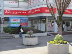 キャンドゥ 岩倉駅前店